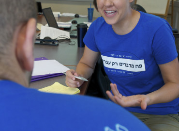 Study Abroad Reviews for Middlebury Language Schools: Hebrew Language School