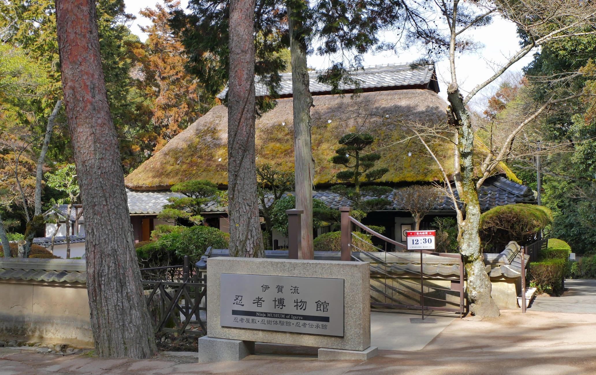 Ninja Museum of Igaryu