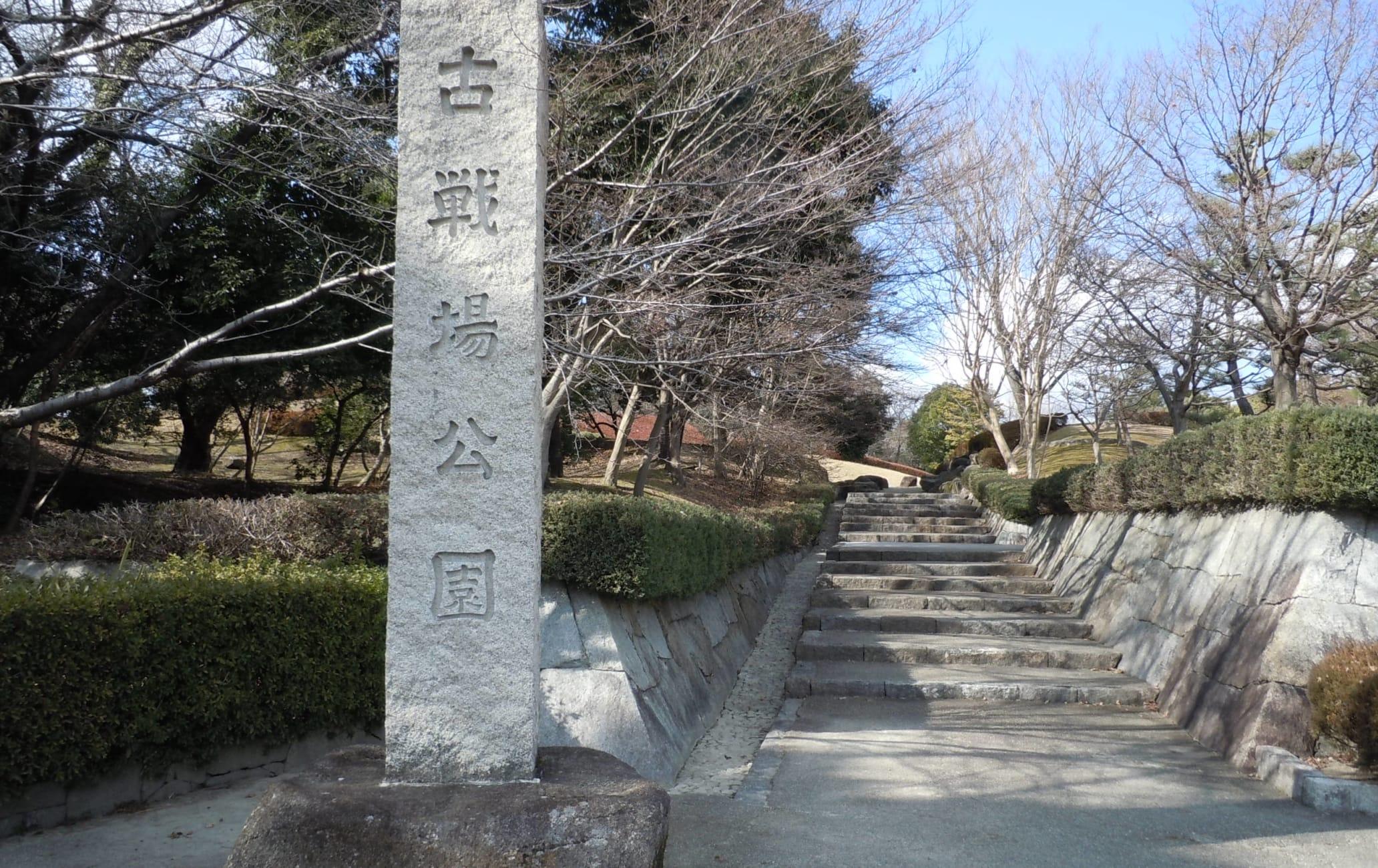Historic Battlefield of Nagakute