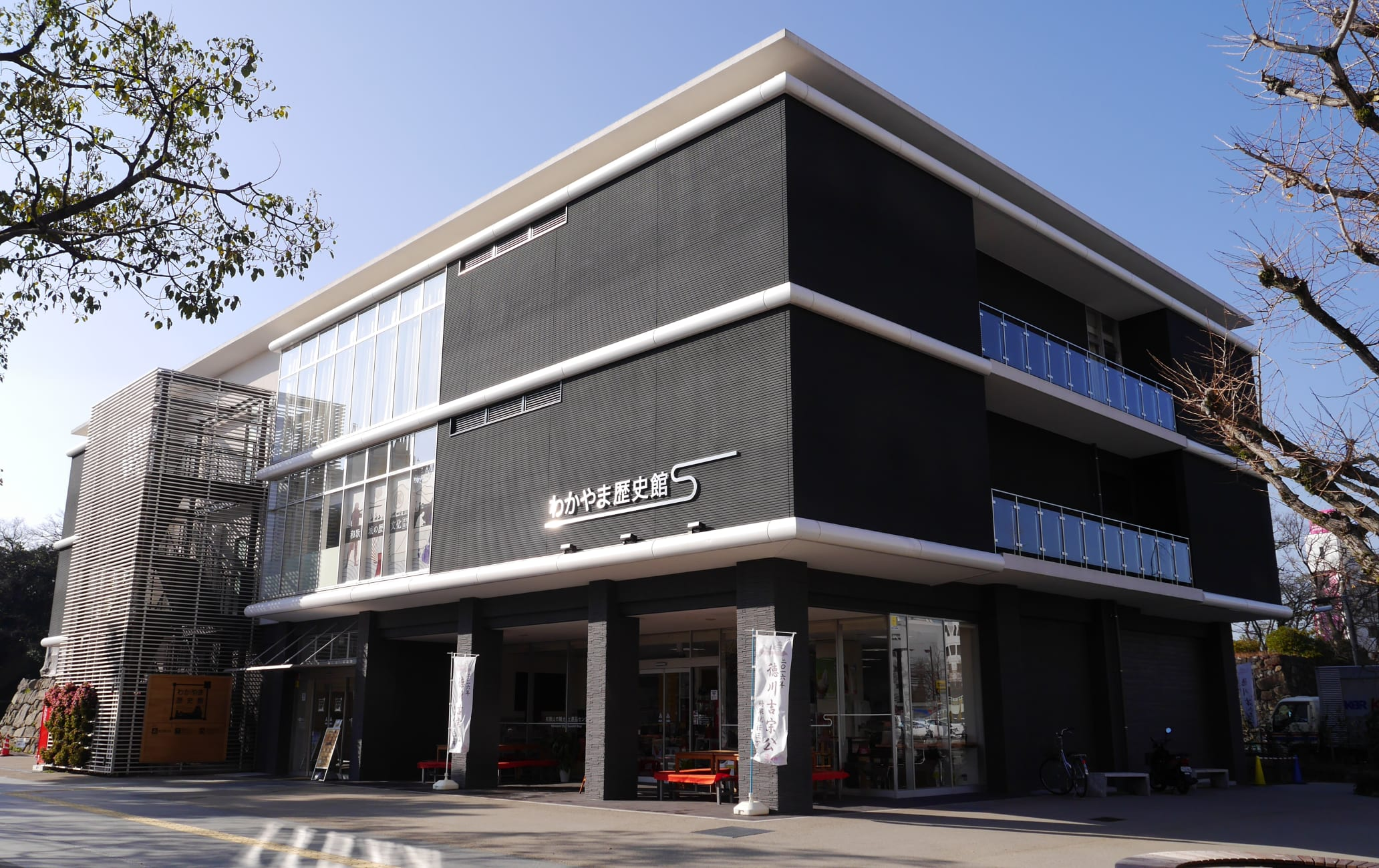 Wakayama Historical Center