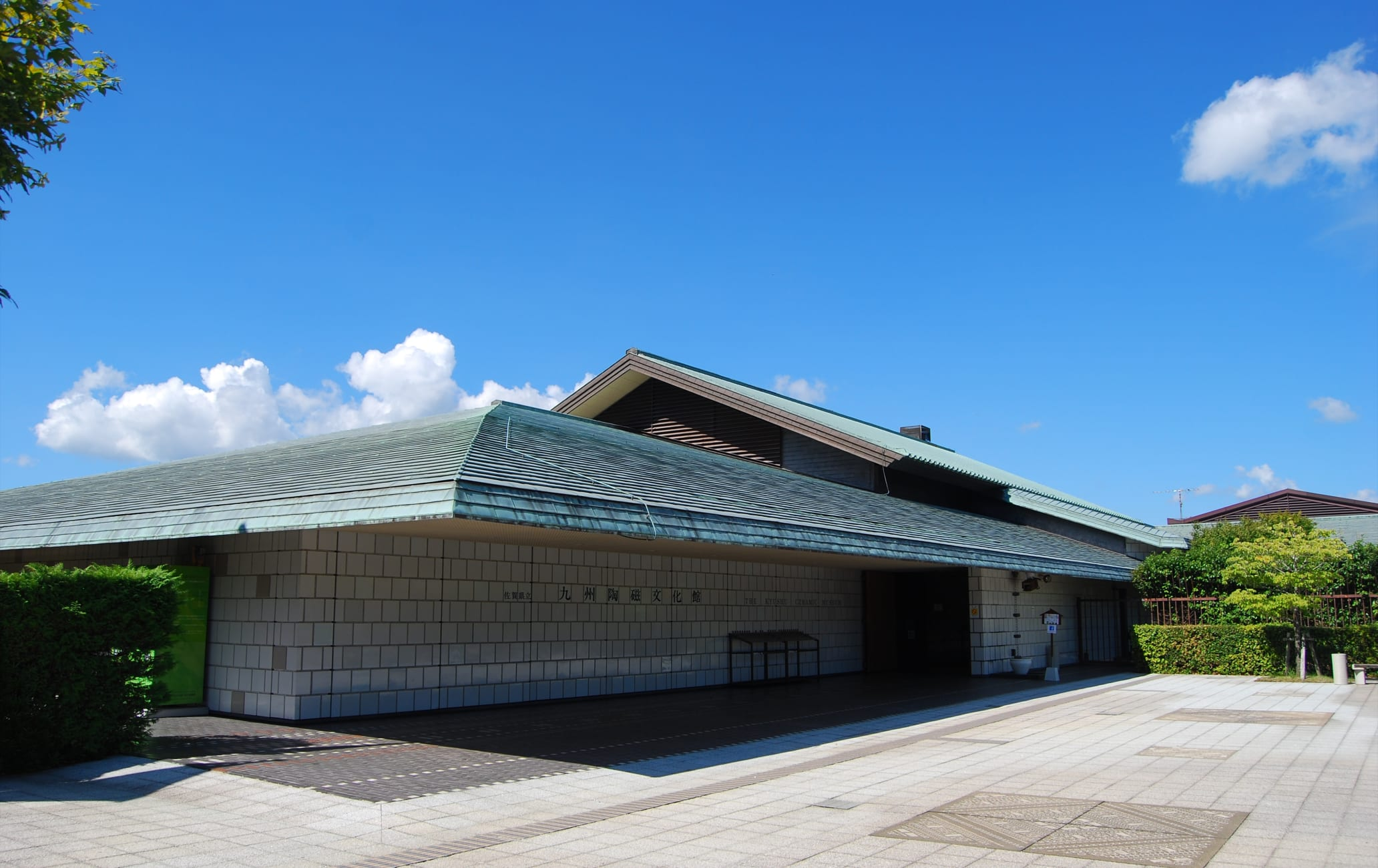 Kyushu Ceramic Museum