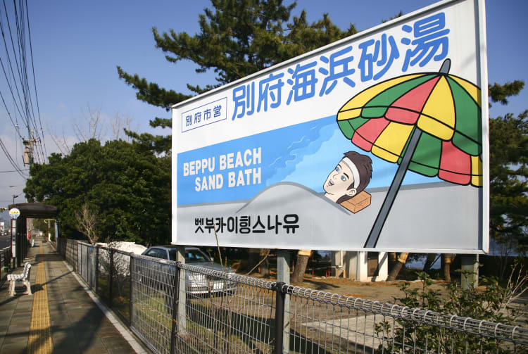 Beppu Beach Sand Bath Municipal Hot Springs