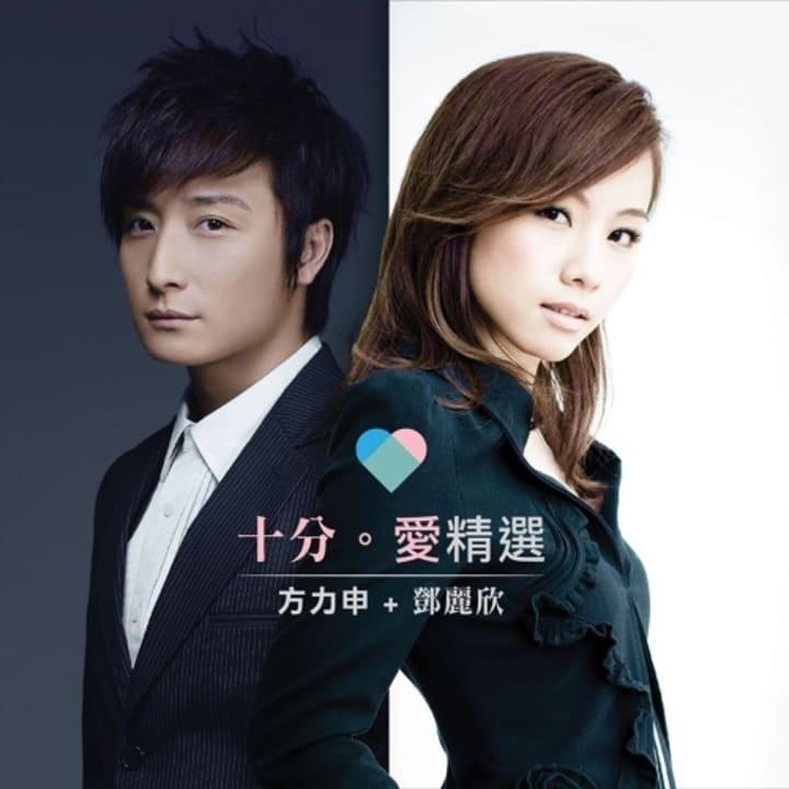 Hao Hao Lian Ai 好好戀愛 Duet