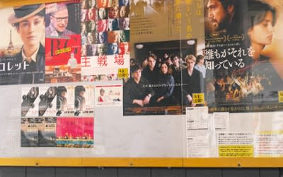 Masterclass: Reading Japanese Film Theory