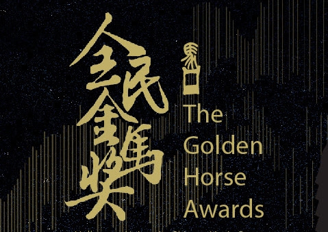The Golden Horse Awards